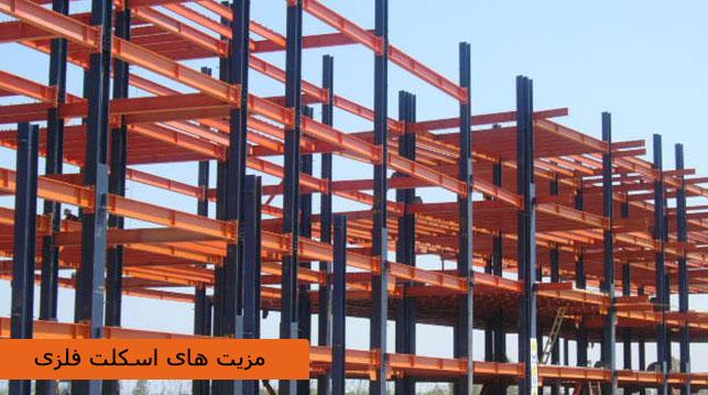 مزیت های سازه های فلزی