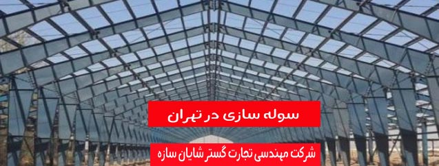 سوله سازی در تهران