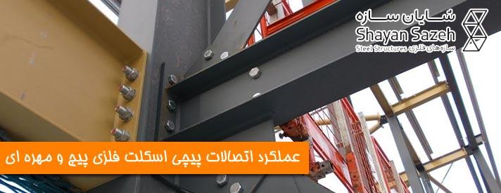 عملکرد اتصالات پیچی اسکلت فلزی پیچ و مهره ای
