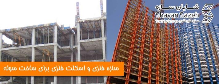 سازه فلزی و اسکلت فلزی برای ساخت سوله
